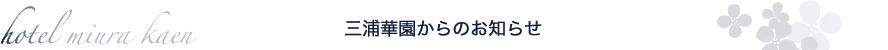 三浦華園からのお知らせ