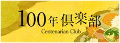 100年倶楽部